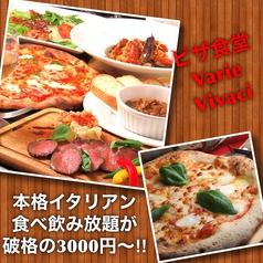 ピザ食堂 バリビバ Varie Vivaci 久留米店の写真