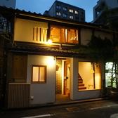 京町屋のゆったりしたお食事をお楽しみ下さい。
