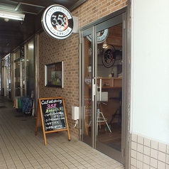 Cafe&dining カフェダイニング 358の写真