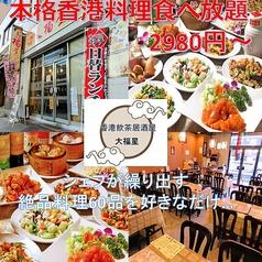 香港飲茶居酒屋 大福星 だいふくしんの写真
