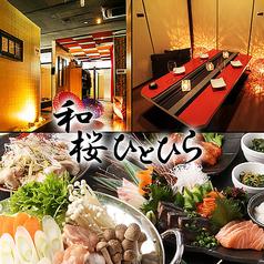 京都個室居酒屋 和桜ひとひら 京都駅前の写真