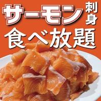 サーモン刺身食べ放題60分 999円~