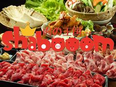 肉の王国 しゃぶーんの写真