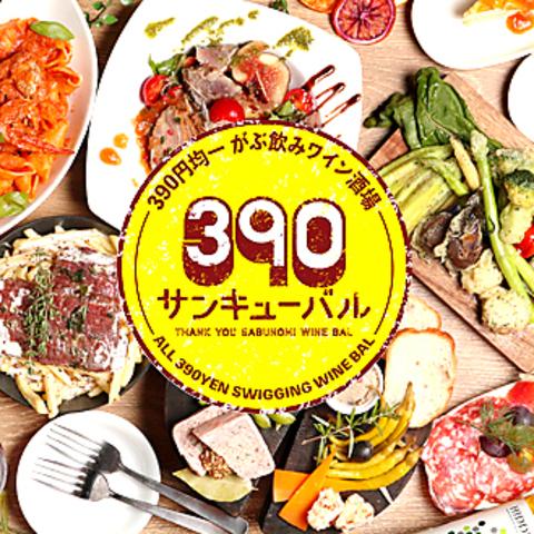 390円均一がぶ呑みワイン酒場 サンキューバル