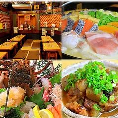 磯魚 イセエビ料理 ふる里の写真