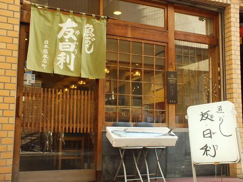 料理も美味しい、お酒も美味しい、スタッフも楽しい。それが魚がし 友・日利です