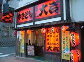 やきとり大吉 福島郡山店の詳細