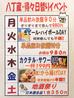八丁蔵 田町店のおすすめポイント3