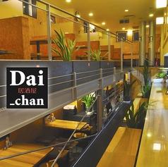 居酒屋 Dai_chanの写真