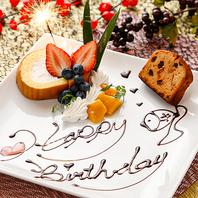 誕生日・記念日に嬉しいサプライズ特典あり!