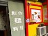 台湾創作料理 公 町田のおすすめポイント1