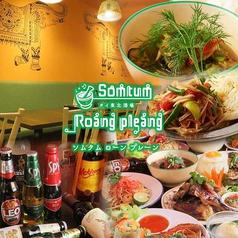 タイ東北酒場 Somtum Roang pleang ソムタムローンプレーンの写真