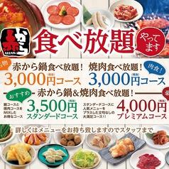 赤から 熊谷店のコース写真