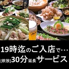 薩摩厨房 花花のおすすめ料理1