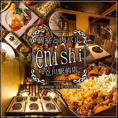 個室と肉バル enishi 立川駅前店の写真