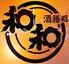 酒膳処 和和 泡瀬店のロゴ