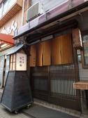 うを弥 伏見桃山・伏見区・京都市郊外のグルメ