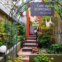Cafe de ROPPONGIの写真