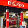 ビッグエコー BIG ECHO 東川口店のおすすめポイント2