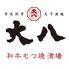 和牛もつ焼酒場 大八 ダイバーシティ東京プラザのロゴ