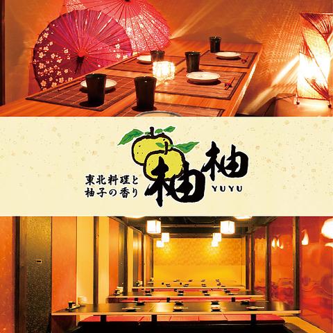 銀座個室居酒屋 柚柚 ~yuyu~ 東銀座駅前