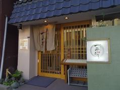一平寿司 鹿児島の雰囲気1