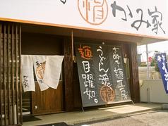 かみ家製麺所の写真