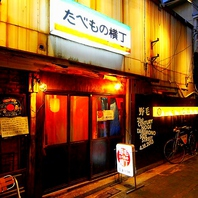 今、横浜野毛がおもしろい!!注目のスポットです♪