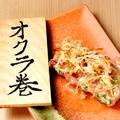 料理メニュー写真ナス巻き/オクラ巻き