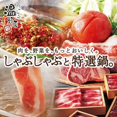 温野菜 飯田橋店の写真