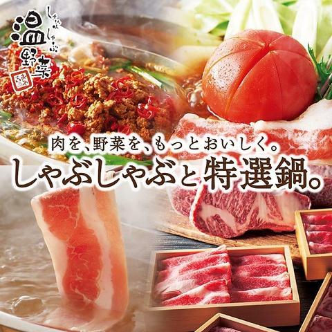しゃぶしゃぶ温野菜 徳島川内店
