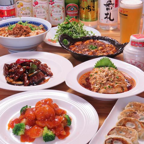 中華料理華宴2号店