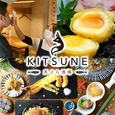天ぷら酒場 KITSUNE 勝川店のおすすめ料理1