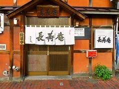 長寿庵 帯広 の写真