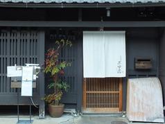 日本料理 京甲屋の写真