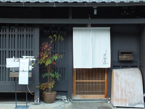 """""""日本料理 京甲屋"""""""
