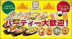 インド料理サンガムの写真