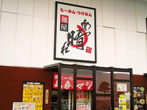 麺屋 あっ晴れ 弥富店