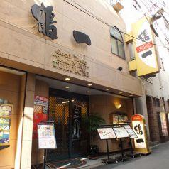 焼肉 鶴一 鶴橋本店のおすすめポイント1