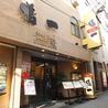 焼肉 鶴一 鶴橋本店のおすすめポイント2