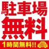 炭火居酒屋 炎 東区役所駅前店のおすすめポイント3