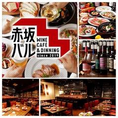 赤坂バル Wine Cafe&Dining 貸切スペースの写真