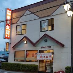 慶慶飯店の写真