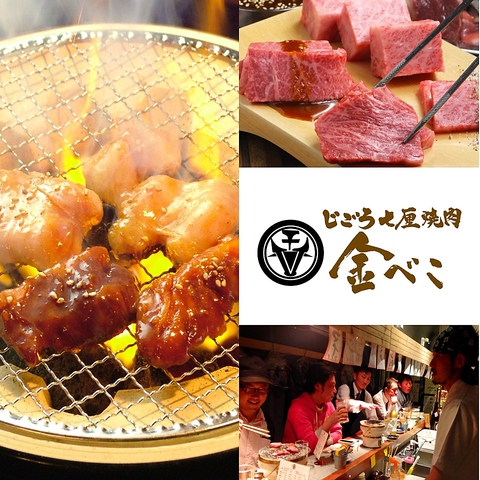 立ち喰い焼肉いざ出陣★じごろ監修の新感覚焼肉が姫路に誕生!立ち飲み価格で焼肉!