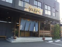 うどんおよべ 野田店
