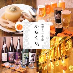 KARAKURI Craft Beer&Oden&Sakeの写真