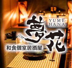 和食個室居酒屋 夢花 ゆめはな 上野店の写真