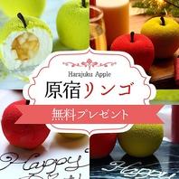 誕生日・記念日特典にSNS話題の『原宿りんご』無料★☆