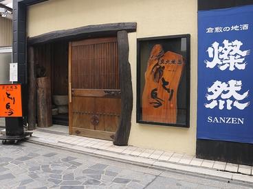 倉敷炭火焼き鳥 とり鳥 ToriTori 倉敷の雰囲気1