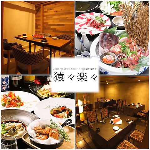 60種以上の料理&80種以上のドリンク[食放]&[飲放]!2h3300円~!